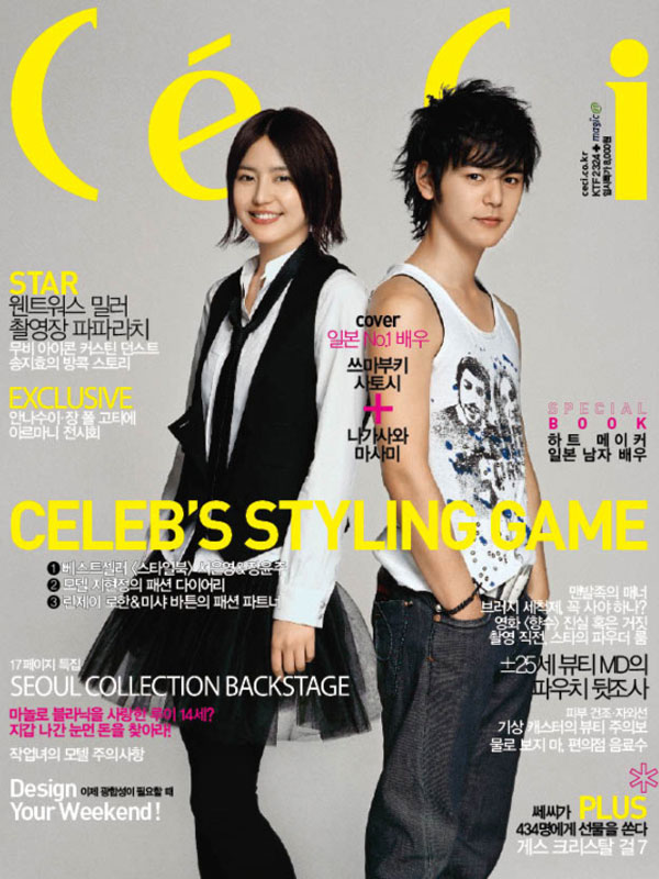 Masami Nagasawa Satoshi Tsumabuki Korean CeCi Magazine