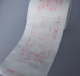 Japan manga toilet paper