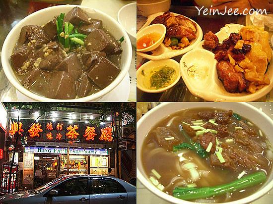 Hong Kong Hing Fat Restaurant