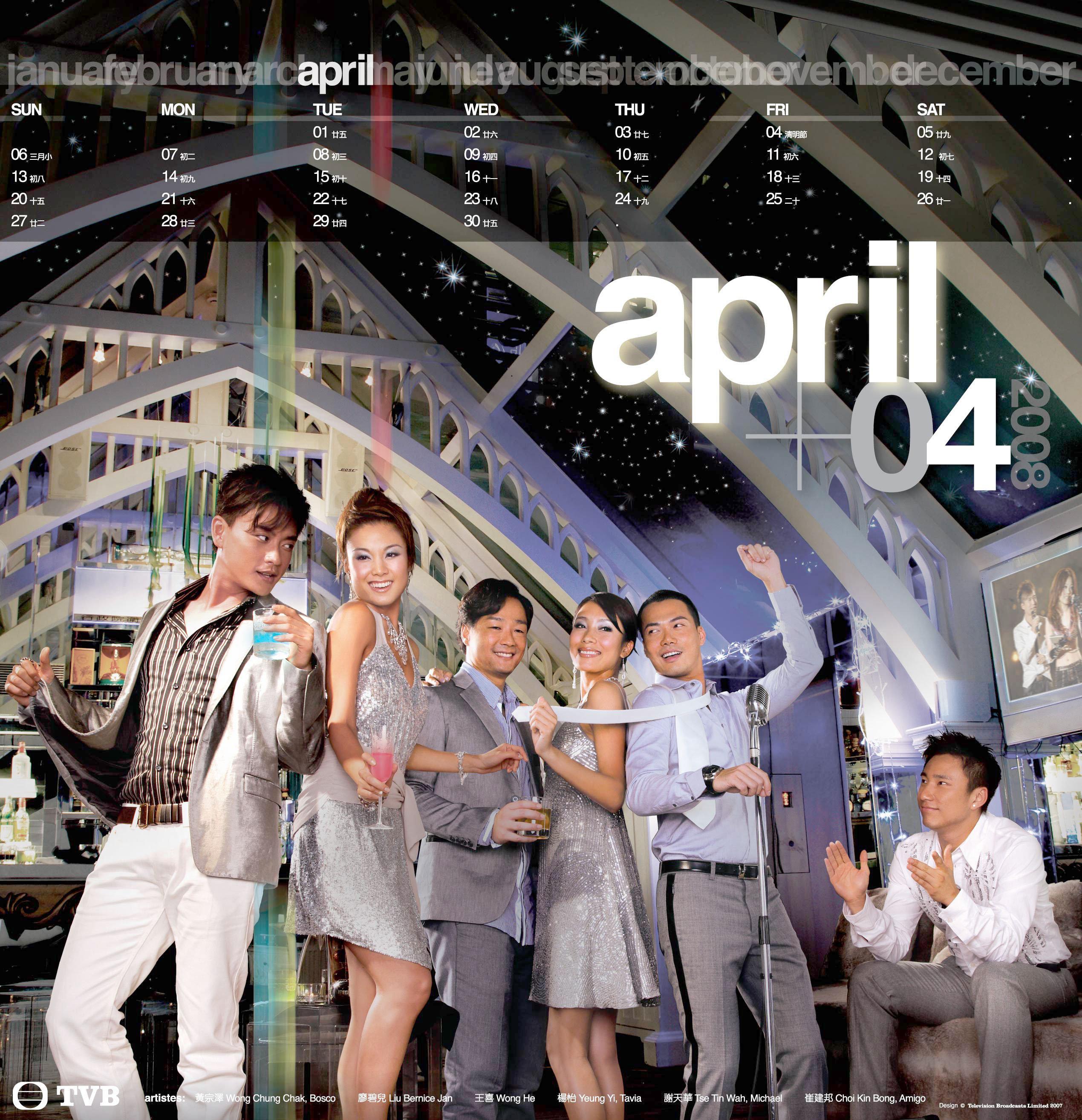 Hong Kong TVB calendar April 2008