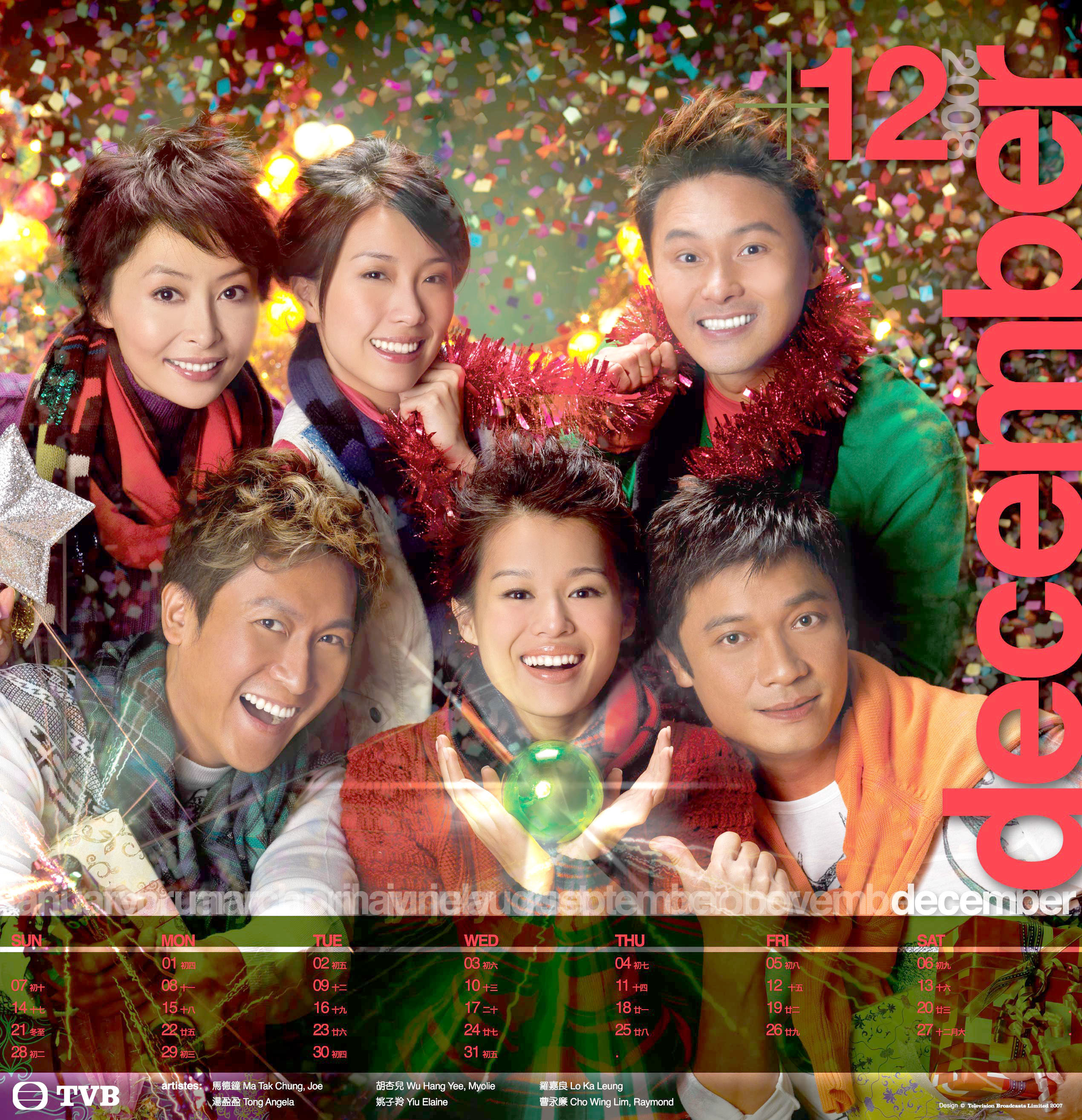Hong Kong TVB calendar December 2008