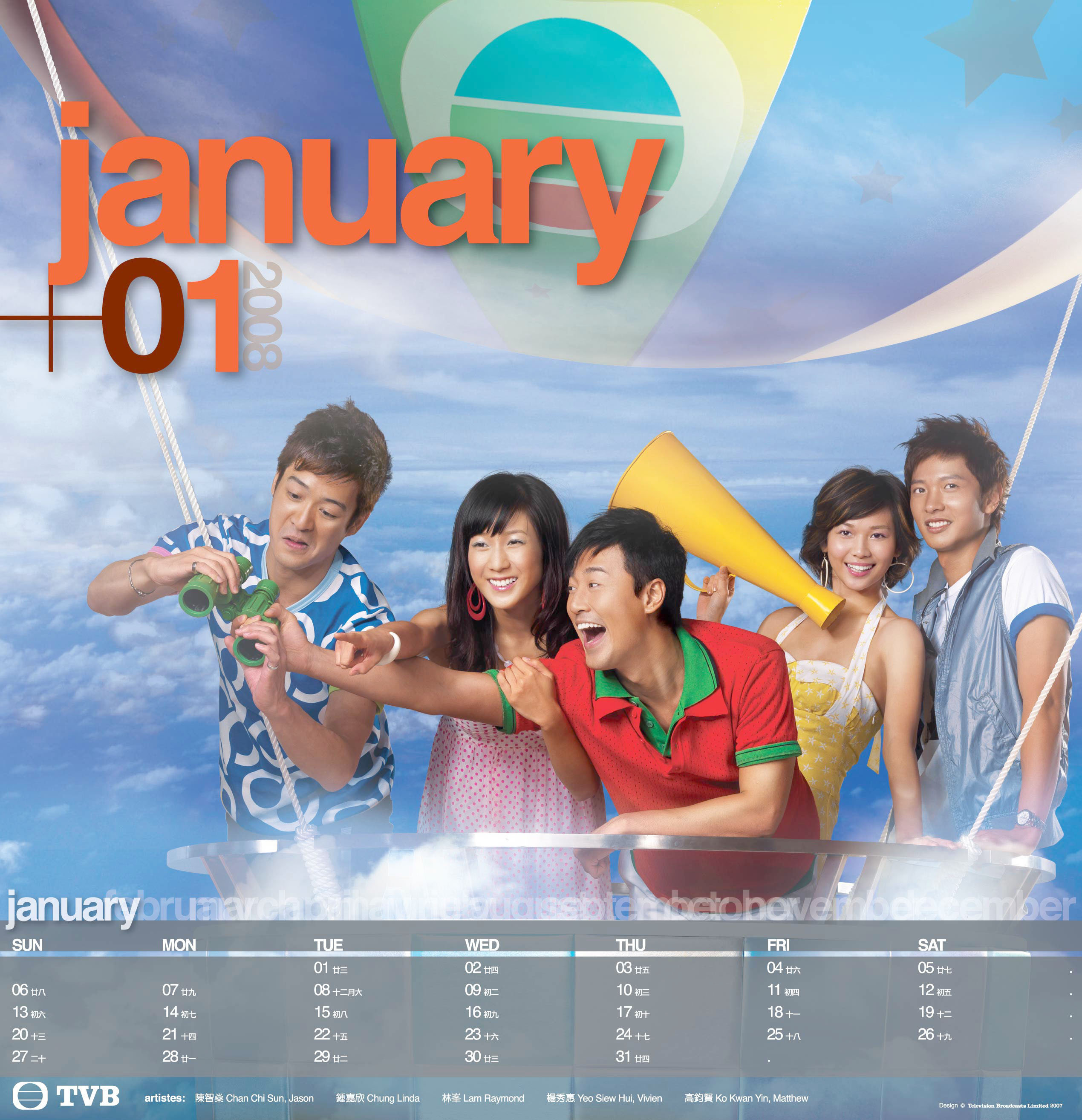 Hong Kong TVB calendar January 2008