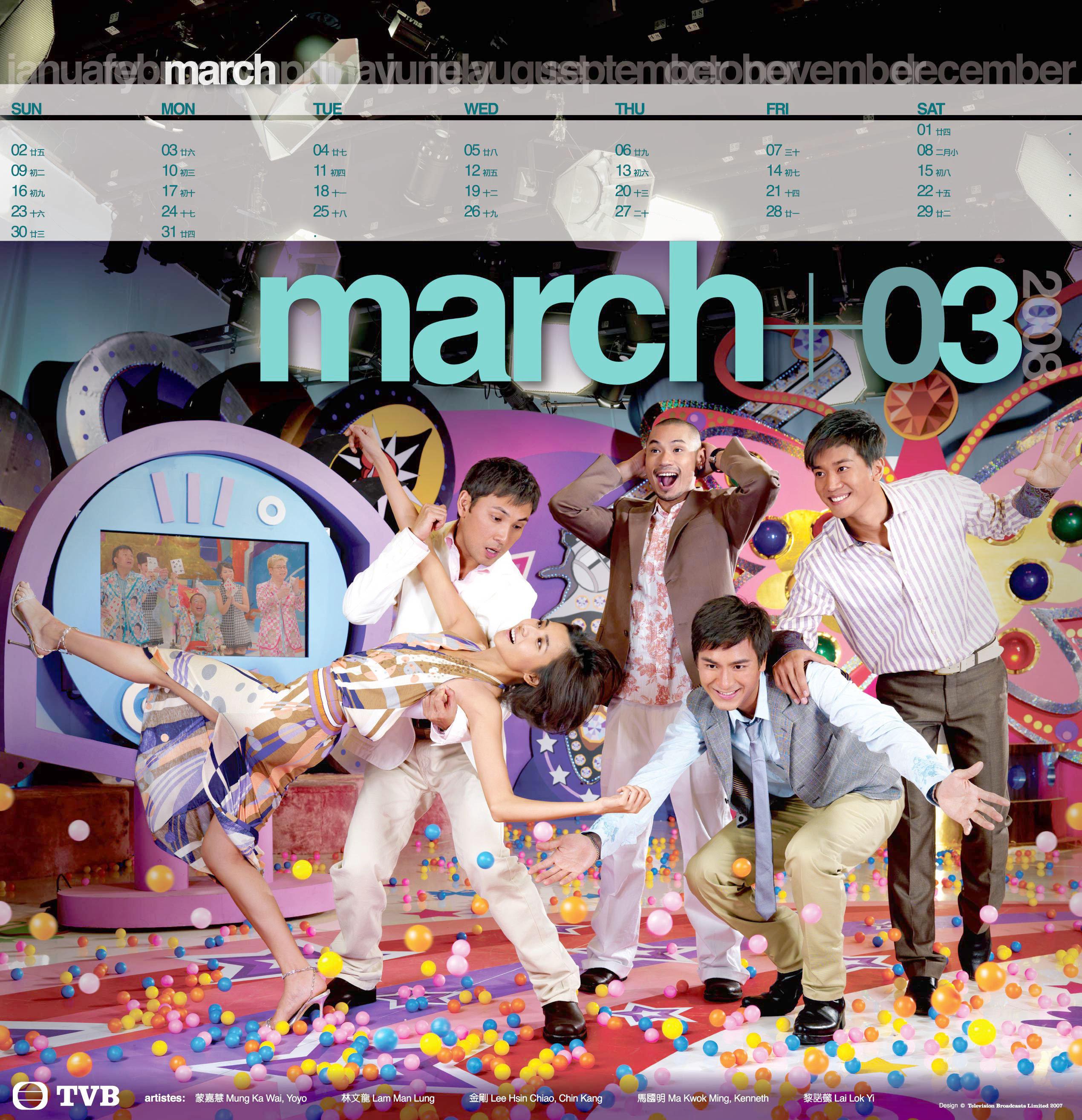 Hong Kong TVB calendar March 2008