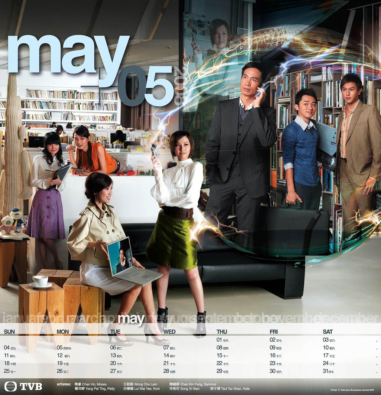 Hong Kong TVB calendar May 2008