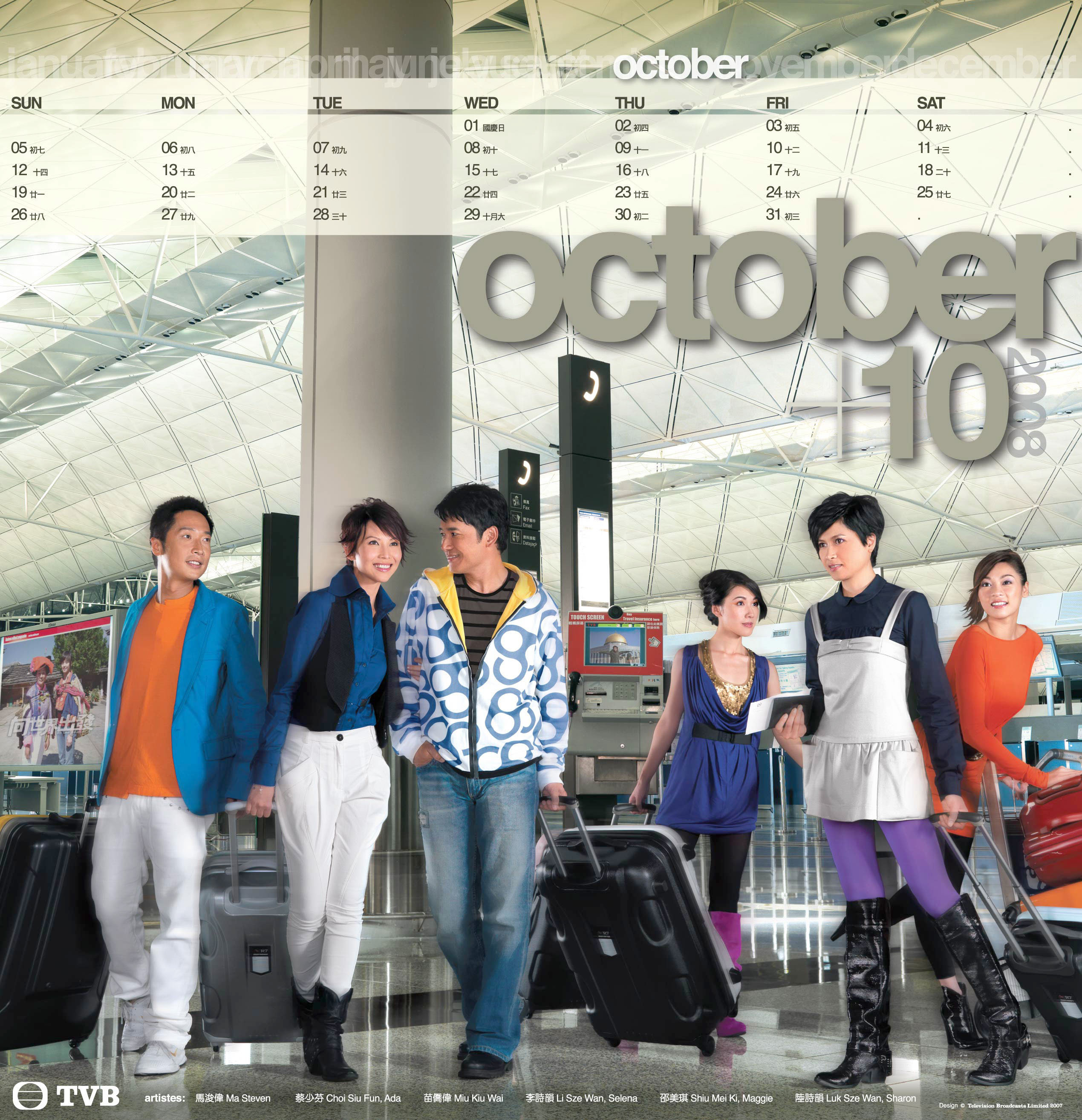 Hong Kong TVB calendar October 2008