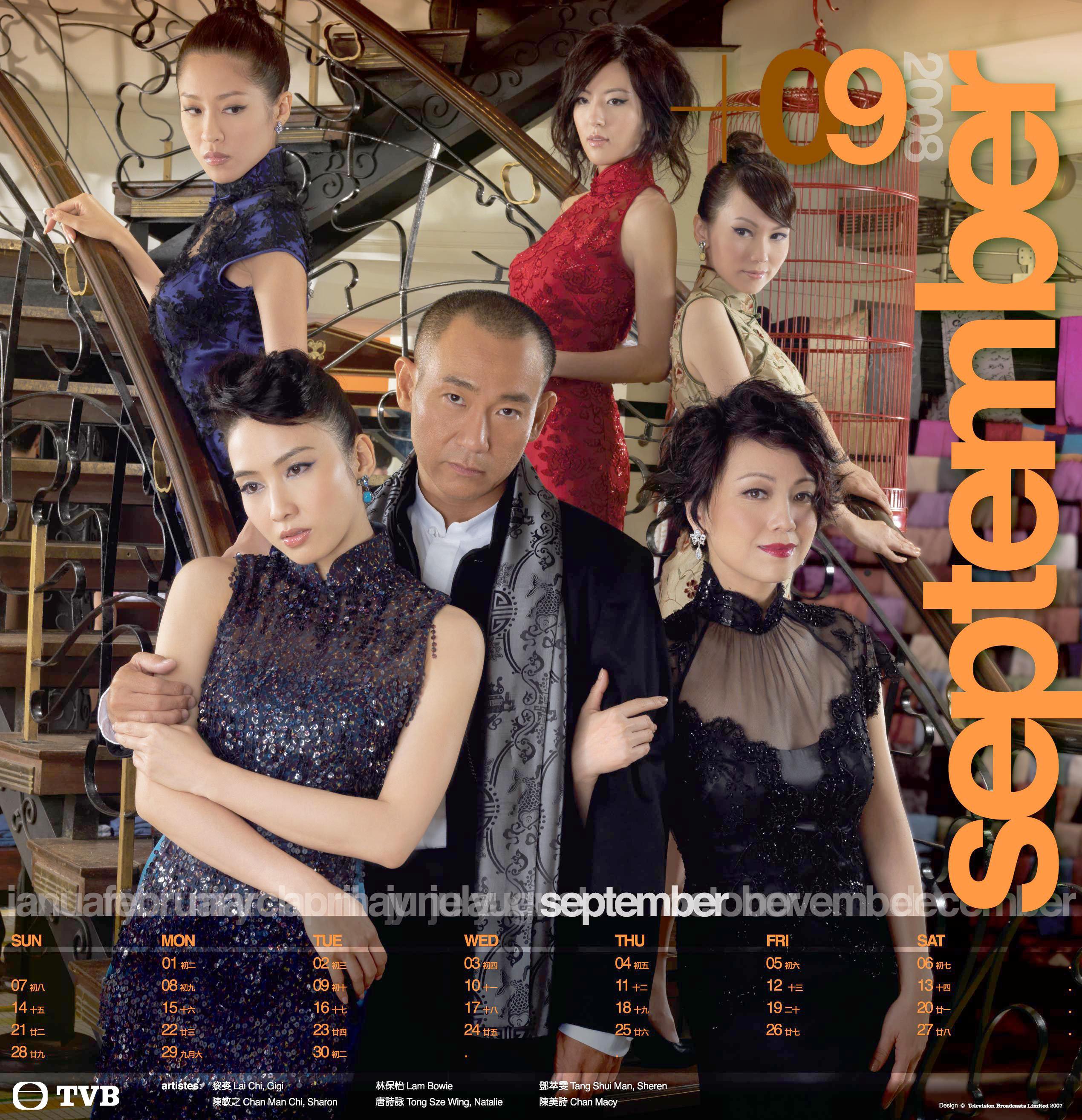 Hong Kong TVB calendar September 2008