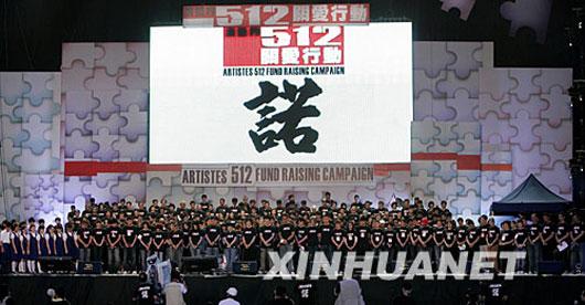 Artiste 512 fund-raising concert in Hong Kong