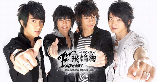 Taiwanese boyband Fahrenheit official international fanclub