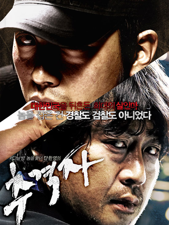 Korean movie The Chaser