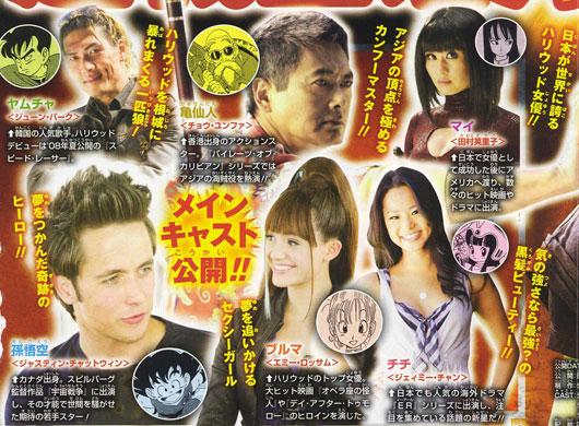 Dragonball movie from Japanese magazine Weekly Shonen Jump