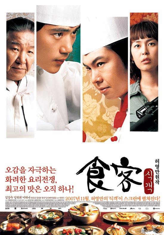 Korean 2007 movie Le Grand Chef