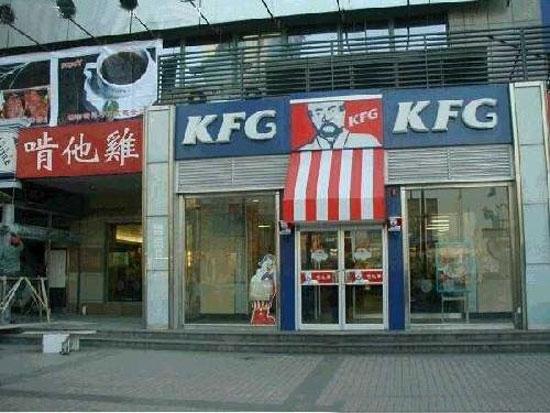 KFG, imitation of KFC, but most likely a fake photo