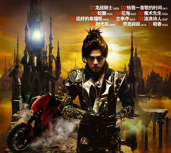 Back cover of Capricorn by Taiwanese pop star Jay Chou