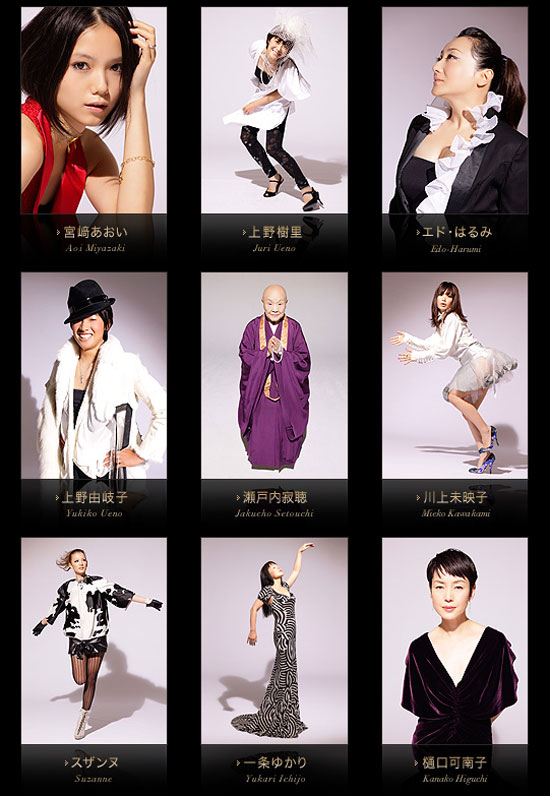 Vogue Nippon Women of the Year 2008