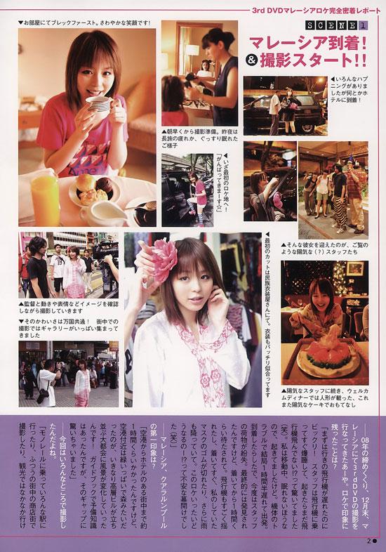 Japanese artist Aya Hirano Malaysia style magazine scan