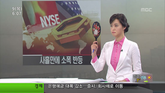 Korean news anchor mirror checking on live broadcast