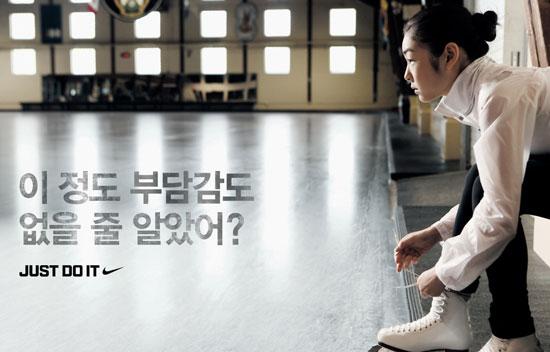 Kim Yuna Nike wallpaper