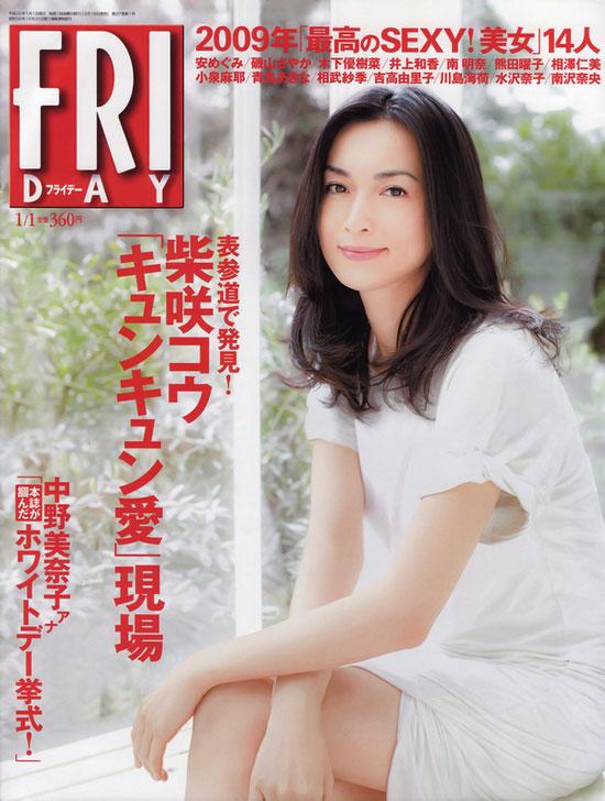 Kyoko Hasegawa Japanese Friday Magazine