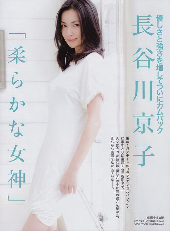 Japanese actress Kyoko Hasegawa Friday