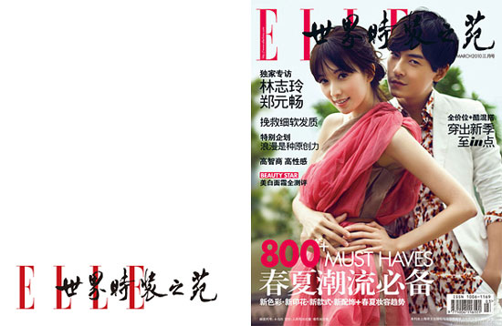 Joe Cheng and Lin Chi-Ling on Elle China (March 2010)