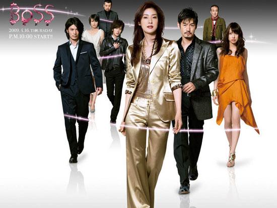 Japanese drama BOSS