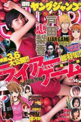 Japanese actress Erika Toda on Young Jump magazine