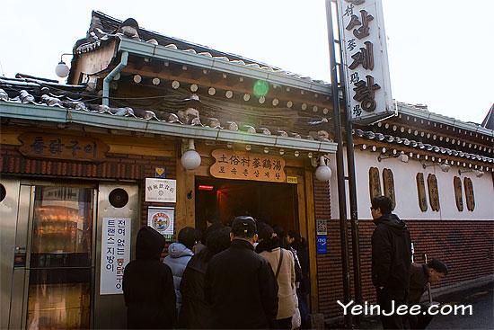 Tosokchon ginseng chicken restaurant in Seoul
