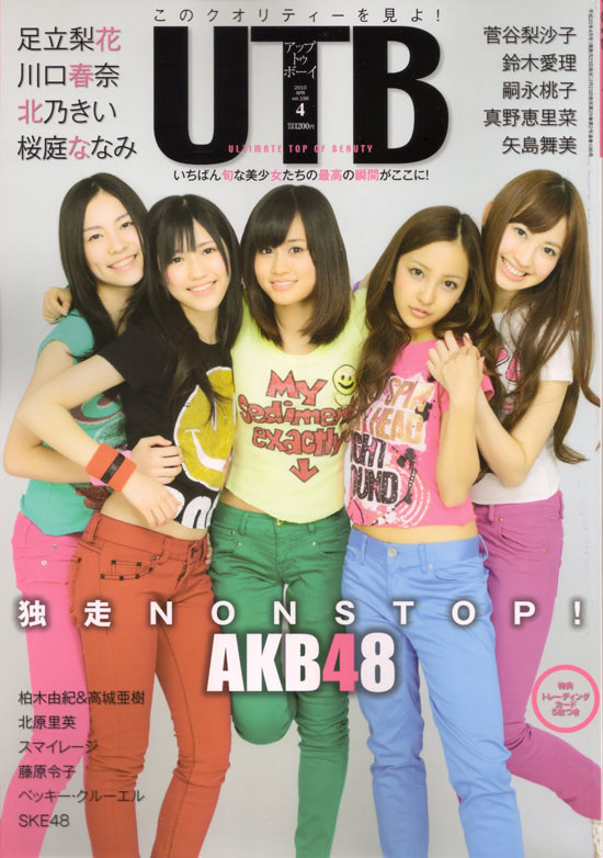 AKB48 Japanese UTB Idol Magazine