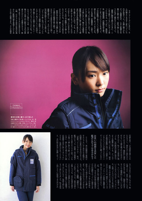 Yui Aragaki Code Blue