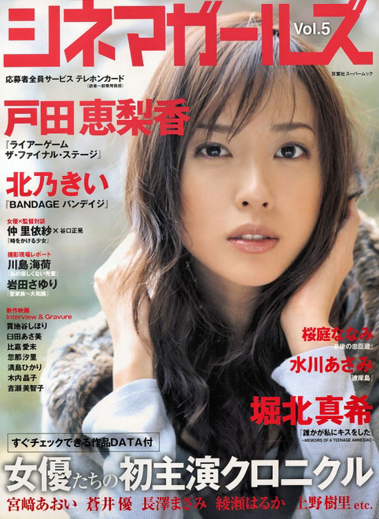 Erika Toda Japanese Cinema Girls Magazine