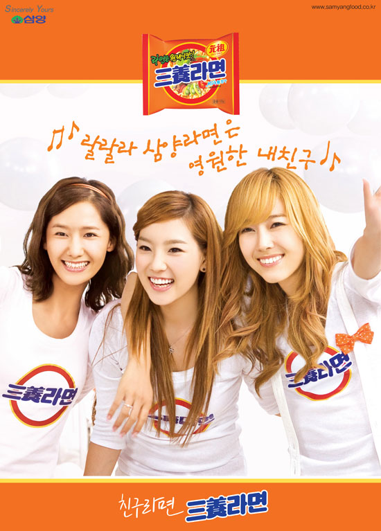 Girls Generation Samyang poster