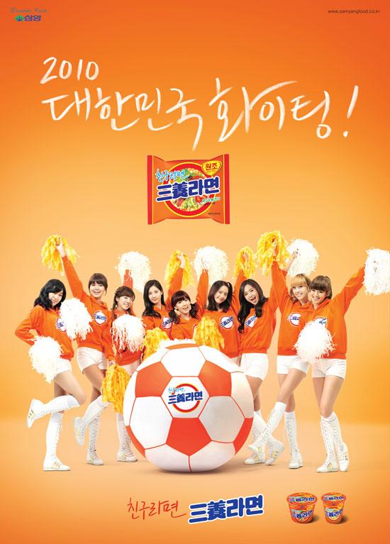 SNSD Samyang poster