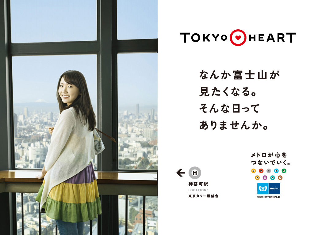 Yui Aragaki Tokyo Heart