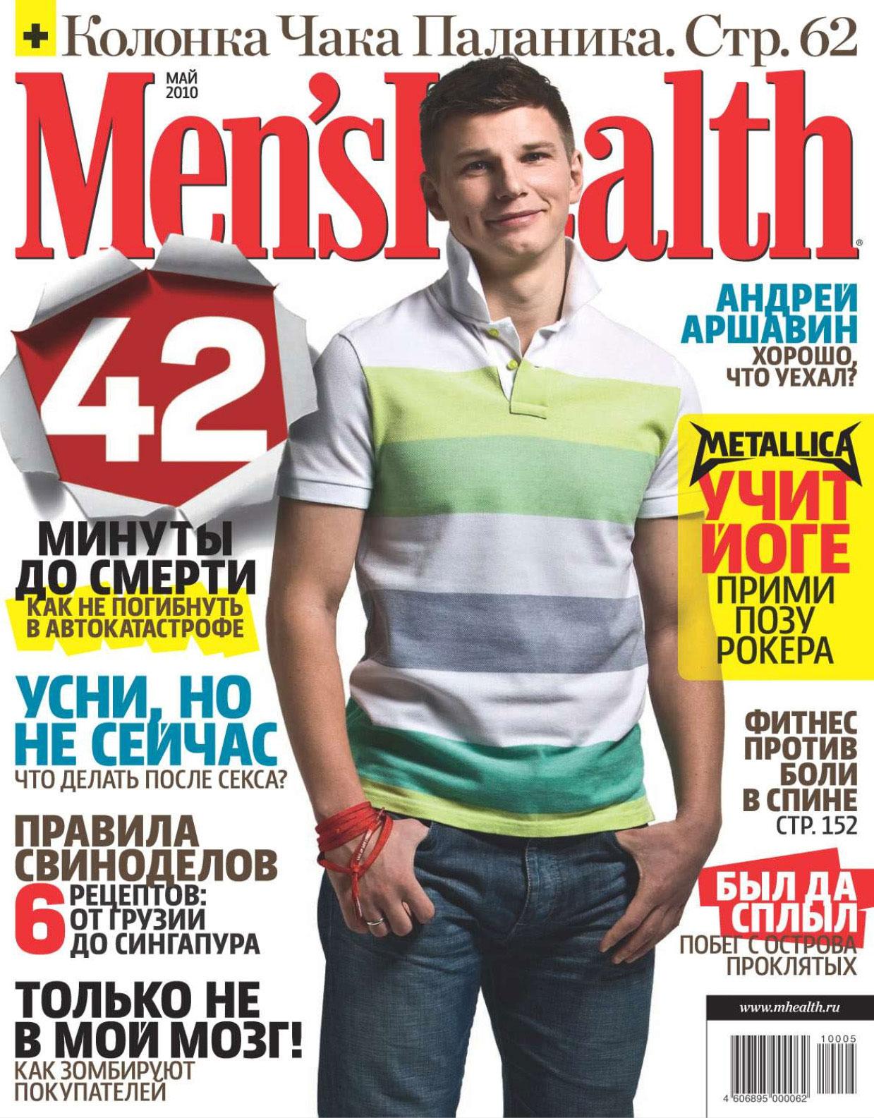 MEN S HEALTH RUSSIA EBOOK
