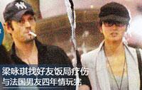 Gigi Leung and former French boyfriend Sly