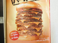 Japan Lotteria Tower Cheese Burger