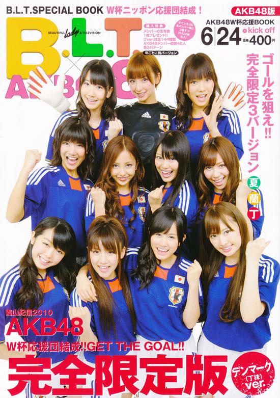 AKB48 Japanese World Cup girls BLT Magazine