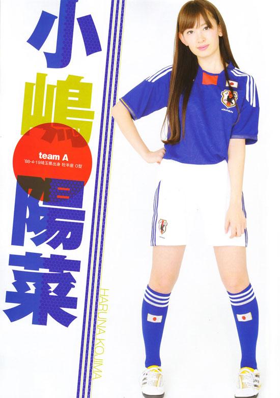 AKB48 Haruna Kojima World Cup girl