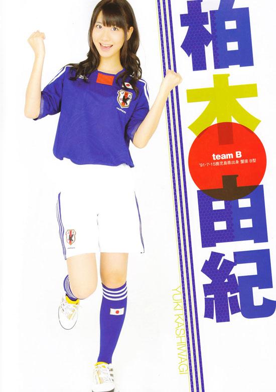 AKB48 Yuki Kashiwagi World Cup girl