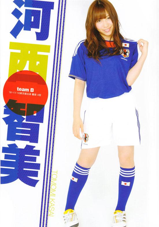 AKB48 Tomomi Kasai World Cup girl