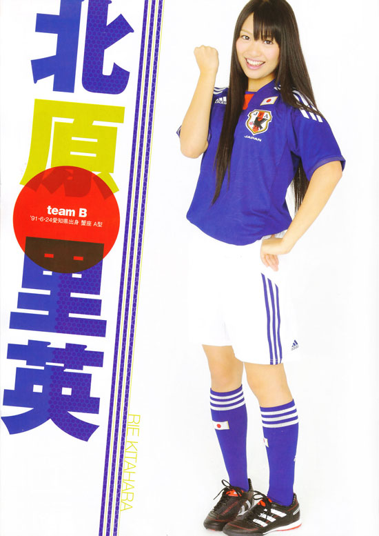 AKB48 Rie Kitahara World Cup girl
