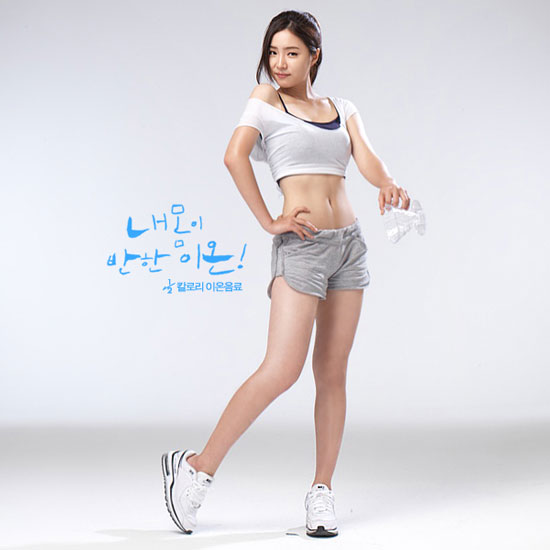 Shin Se-kyung for G2 Ion sport drink