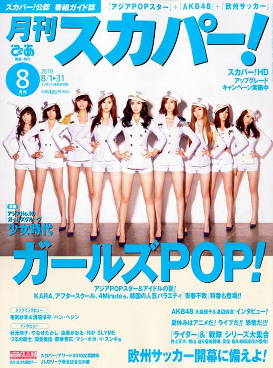 Girls Generation aka Shoujo Jidai on Japanese magazine