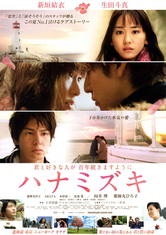 Hanamizuki Japanese movie
