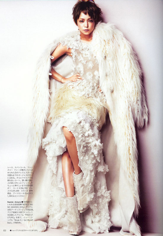 Namie Amuro Japanese Ginza Magazine