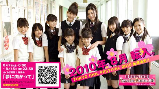 Japanese teenage girl group Sakura Gakuin