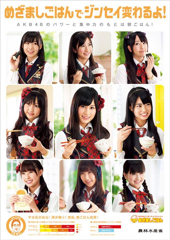 Japanese pop group AKB48 Mezamasi Gohan poster