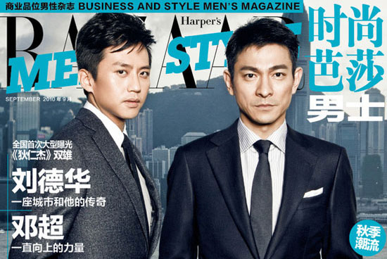 Andy Lau and Deng Chao Harpers Bazaar Men Style Magazine