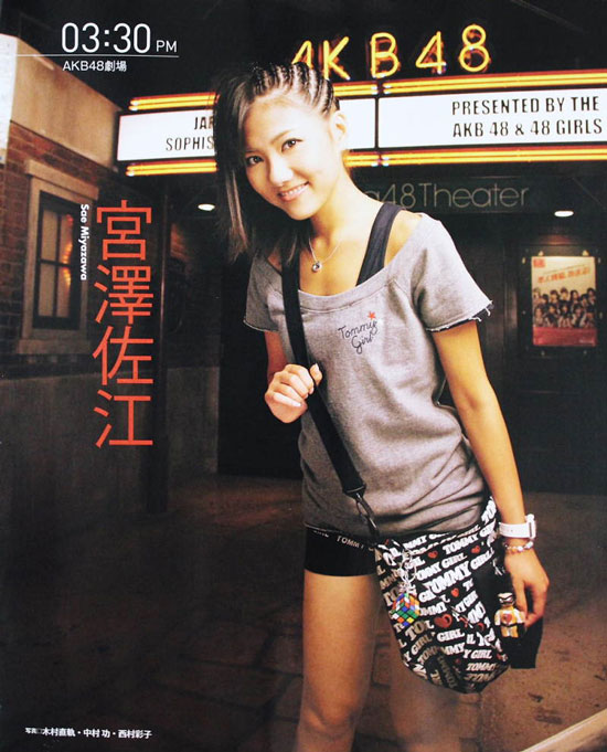 AKB48 Sae Miyazawa Bomb magazine