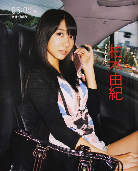 AKB48 Yuki Kashiwagi Bomb magazine